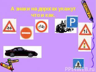 А знаки на дорогах укажут что и как.