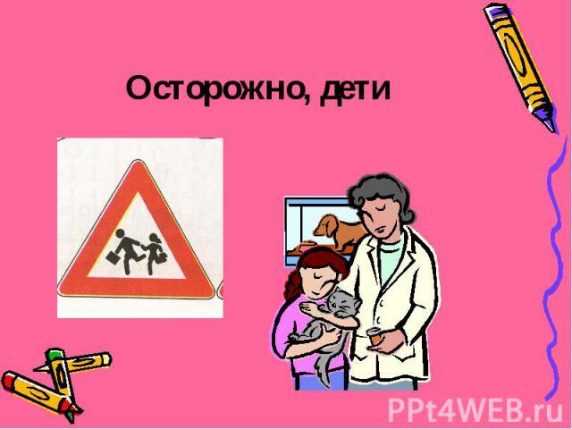 Осторожно, дети