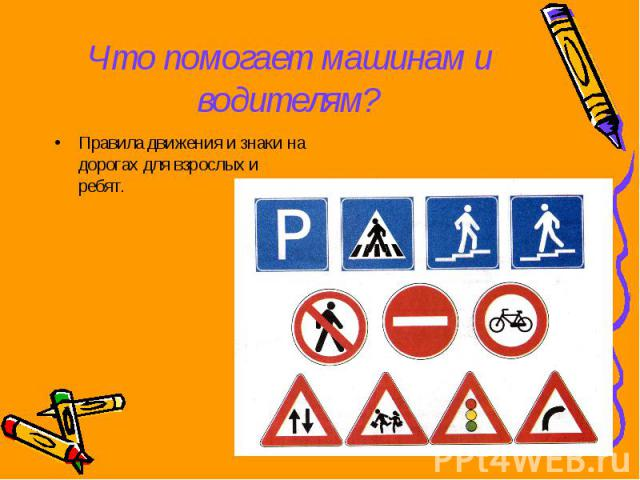 Что помогает машинам и водителям? Правила движения и знаки на дорогах для взрослых и ребят.