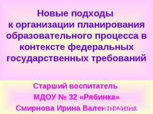 Старший воспитатель Старший воспитатель МДОУ № 32 «Рябинка» Смирнова Ирина Вален