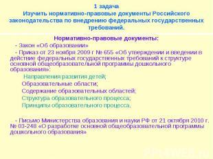 Нормативно-правовые документы: Нормативно-правовые документы: - Закон «Об образо