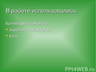 Коллекция клипов из Коллекция клипов из superrout.narod.ru/gif ya.ru