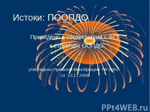 Приведено в соответствии с ФГТ Приведено в соответствии с ФГТ к структуре ООПДО