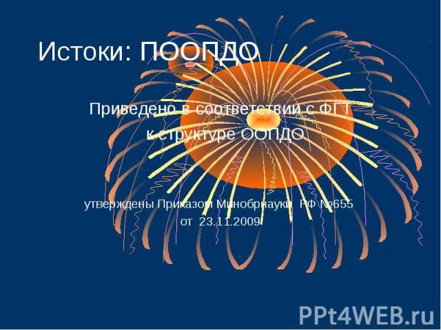 Приведено в соответствии с ФГТ Приведено в соответствии с ФГТ к структуре ООПДО утверждены Приказом Минобрнауки РФ №655 от 23.11.2009