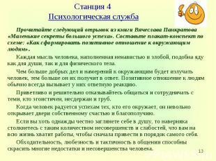 Прочитайте следующий отрывок из книги Вячеслава Панкратова «Маленькие секреты бо