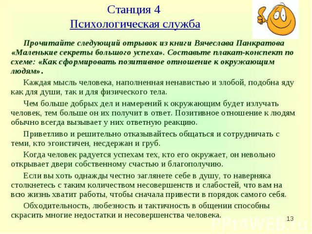 Прочитайте следующий отрывок из книги Вячеслава Панкратова «Маленькие секреты большого успеха». Составьте плакат-конспект по схеме: «Как сформировать позитивное отношение к окружающим людям». Прочитайте следующий отрывок из книги Вячеслава Панкратов…