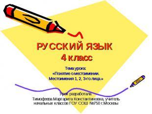 РУССКИЙ ЯЗЫК 4 класс Тема урока: «Понятие о местоимении. Местоимения 1, 2, 3-го