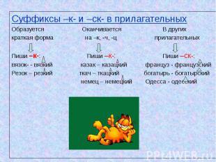 Суффиксы –к- и –ск- в прилагательных Образуется Оканчивается В других краткая фо