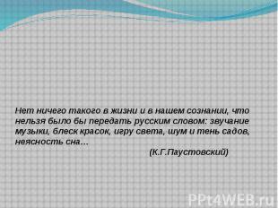 Нет ничего такого в жизни и в нашем сознании, что нельзя было бы передать русски