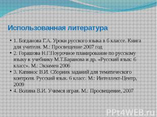 Использованная литература 1. Богданова Г.А. Уроки русского языка в 6 классе. Кни