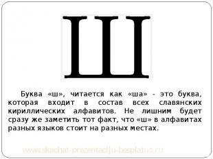 Буква «ш», читается как «ша» - это буква, которая входит в состав всех славянски