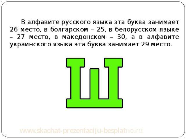 В алфавите русского языка эта буква занимает 26 место, в болгарском – 25, в белорусском языке – 27 место, в македонском – 30, а в алфавите украинского языка эта буква занимает 29 место. В алфавите русского языка эта буква занимает 26 место, в болгар…