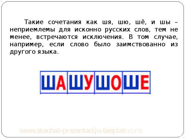 Такие сочетания как шя, шю, шё, и шы – неприемлемы для исконно русских слов, тем не менее, встречаются исключения. В том случае, например, если слово было заимствованно из другого языка. Такие сочетания как шя, шю, шё, и шы – неприемлемы для исконно…