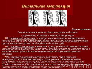 Витальная ампутация Этапы лечения: Соответственно уровню удаления пульпы выделяю