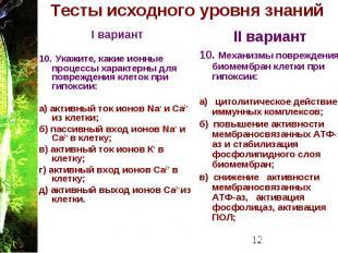Тесты исходного уровня знаний I вариант 10. Укажите, какие ионные процессы харак