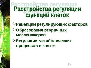 Рецепции регулирующих факторов Рецепции регулирующих факторов Образования вторич