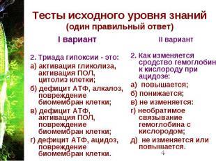 Тесты исходного уровня знаний (один правильный ответ) I вариант 2. Триада гипокс