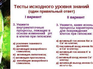 Тесты исходного уровня знаний (один правильный ответ) I вариант 3. Укажите внутр