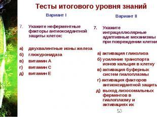 Тесты итогового уровня знаний Вариант I 7. Укажите неферментные факторы антиокси