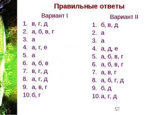 Правильные ответы Вариант I в, г, д а, б, в, г а а, г, е а а, б, в в, г, д а, г,