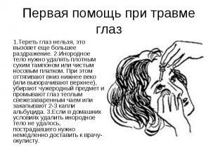 1.Тереть глаз нельзя, это вызовет еще большее раздражение. 2.Инородное тело нужн
