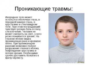 Инородное тело может остаться в оболочках глаза, в передней камере глаза, в хрус