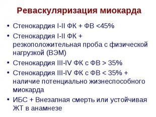 Реваскуляризация миокарда Стенокардия I-II ФК + ФВ <45% Стенокардия I-II ФК +
