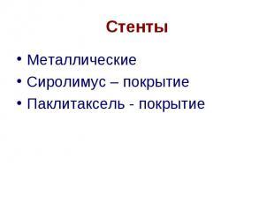 Стенты Металлические Сиролимус – покрытие Паклитаксель - покрытие