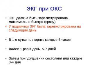 ЭКГ при ОКС ЭКГ должна быть зарегистрирована максимально быстро (сразу) У пациен
