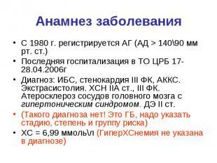 Анамнез заболевания С 1980 г. регистрируется АГ (АД > 140\90 мм рт. ст.) Посл
