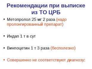 Рекомендации при выписке из ТО ЦРБ Метопролол 25 мг 2 раза (надо пролонгированны