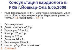 Консультация кардиолога в РКБ г.Йошкар-Ола 5.05.2006 ИБС, Стенокардия III ФК. Ги