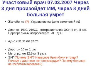 Участковый врач 07.03.2007 Через 3 дня произойдет ИМ, через 8 дней больная умрет