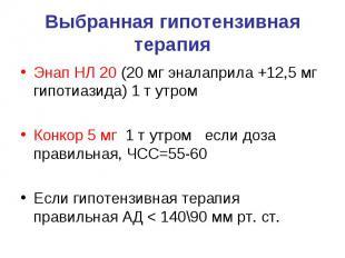 Выбранная гипотензивная терапия Энап НЛ 20 (20 мг эналаприла +12,5 мг гипотиазид