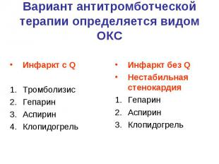 Вариант антитромботческой терапии определяется видом ОКС Инфаркт с Q Тромболизис