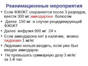 Реанимационные мероприятия Если ФЖ/ЖТ сохраняется после 3 разрядов, ввести 300 м
