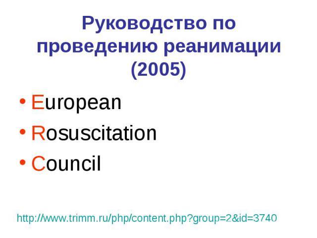 Руководство по проведению реанимации (2005) European Rosuscitation Council