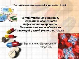 Внутриутробные инфекции. Возрастные особенности инфекционного процесса. Патогене