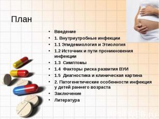 План Введение 1. Внутриутробные инфекции 1.1 Эпидемиология и Этиология 1.2 Источ