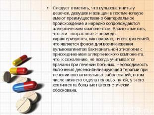 Следует отметить, что вульвовагиниты у девочек, девушек и женщин в постменопаузе