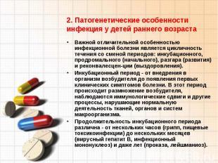 2. Патогенетические особенности инфекция у детей раннего возраста Важной отличит