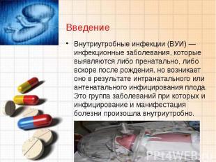 Введение Внутриутробные инфекции (ВУИ) — инфекционные заболевания, которые выявл