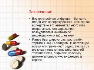 Заключение Внутриутробная инфекция - болезнь плода или новорождённого, возникшая