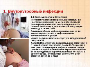 1. Внутриутробные инфекции 1.1 Эпидемиология и Этиология Истинная частота врожде