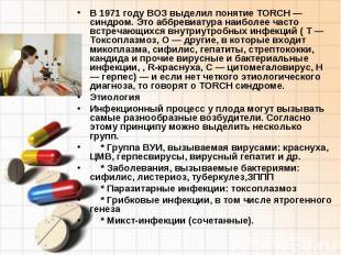 В 1971 году ВОЗ выделил понятие TORCH — синдром. Это аббревиатура наиболее часто