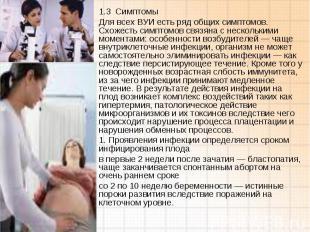1.3 Симптомы Для всех ВУИ есть ряд общих симптомов. Схожесть симптомов связяна с