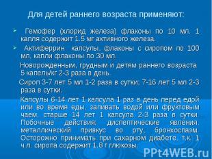 Гемофер (хлорид железа) флаконы по 10 мл. 1 капля содержит 1.5 мг активного желе