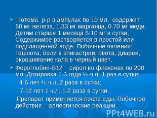 Тотема р-р в ампулах по 10 мл, содержит 50 мг железа, 1.33 мг марганца, 0.70 мг