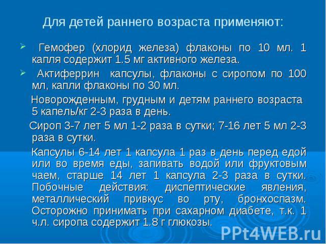 Гемофер (хлорид железа) флаконы по 10 мл. 1 капля содержит 1.5 мг активного железа. Гемофер (хлорид железа) флаконы по 10 мл. 1 капля содержит 1.5 мг активного железа. Актиферрин капсулы, флаконы с сиропом по 100 мл, капли флаконы по 30 мл. Новорожд…