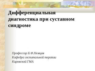 Дифференциальная диагностика при суставном синдроме Профессор Б.Ф.Немцов Кафедра